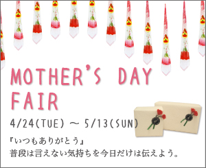 MOTHER'S DAY FAIR