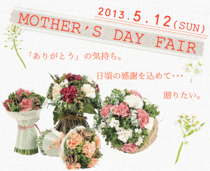 MOTHER'S DAY FAIR開催のお知らせ